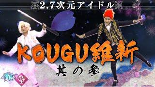 【有吉の壁】KOUGU維新 #3【2.7次元アイドル】