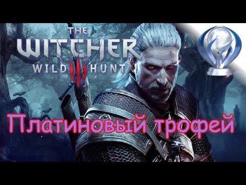 Платиновый трофей 🏆 / Ведьмак 3: Дикая охота  (Witcher 3: Wild Hunt)