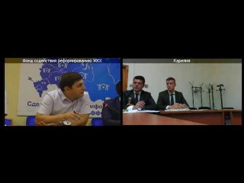 Фонд ЖКХ провел селекторное совещание с Республикой Карелия. 22.08.2016