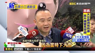 最新》出席旗津-溫州「小三通」挨批 潘反轟中央撿到槍