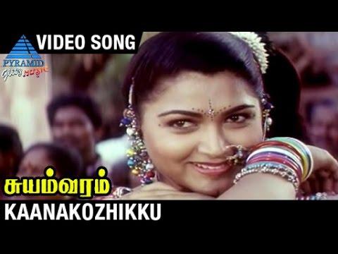 Suyamvaram Tamil Movie Songs | Kaanakozhikku Full Video Song | Sathyaraj | Khushboo | Deva