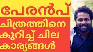 PERANBU MOVIE REVIEW | MAMMOOTY |#PERANBU