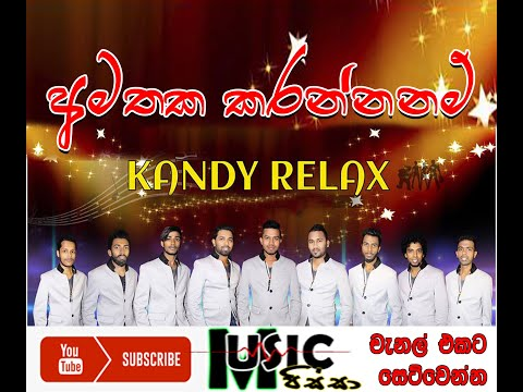 amathaka-karanna-nam-(-husma-song-)--kandy-relax-music-band-practice