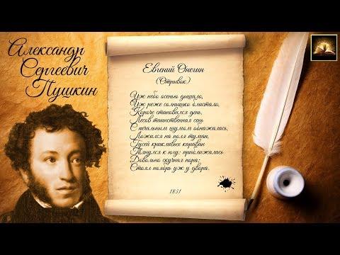 """Стихотворение А.С. Пушкин """"Евгений Онегин"""" Уж небо осенью дышало (Отрывок) (Стихи Русских Поэтов)"""