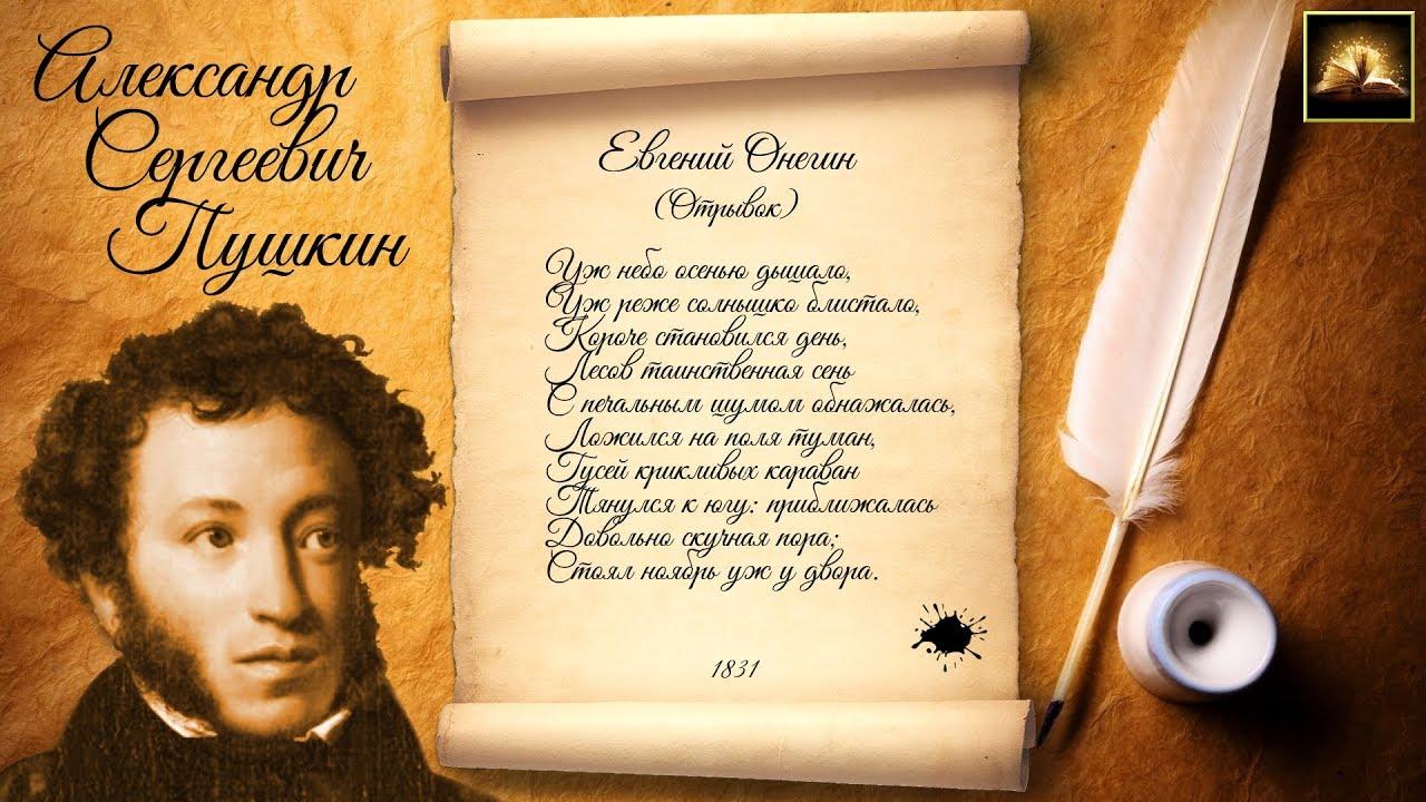 Стихотворение А.С. Пушкин