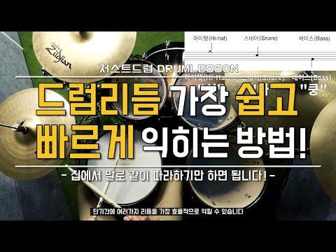 [드럼레슨]드럼리듬 말로 정말 쉽게 배우는 방법! By 일산드럼학원 저스트드럼 Drum Lesson