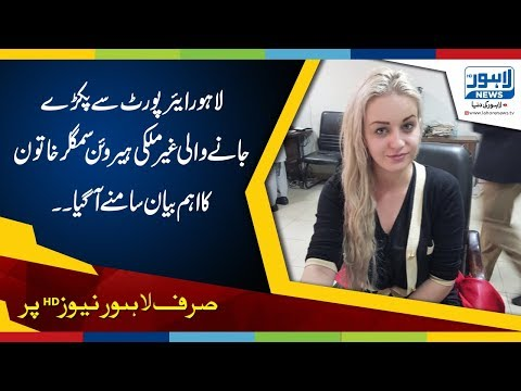 Lahore News retrieves video of smuggler lady arrested on airport with important statement