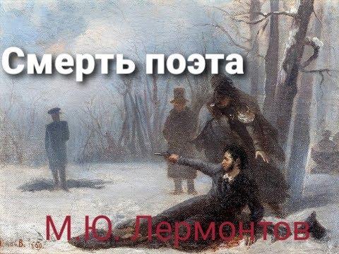 """М.Ю.Лермонтов в честь своего кумира  А.С. Пушкина. """"Смерть поэта"""""""