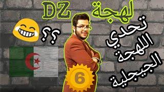 سلسلة لهجة DZ الحلقة 6 : تحدي اللهجة الجيجلية / اتحداك تفهم هذه الجملة