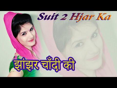 झांझर चाँदी की ||  Latest Haryanvi Songs Haryanavi 2017 || FULL HD || Chirag Films