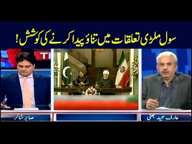 The Reporters | Sabir Shakir | ARYNews | 24 April 2019
