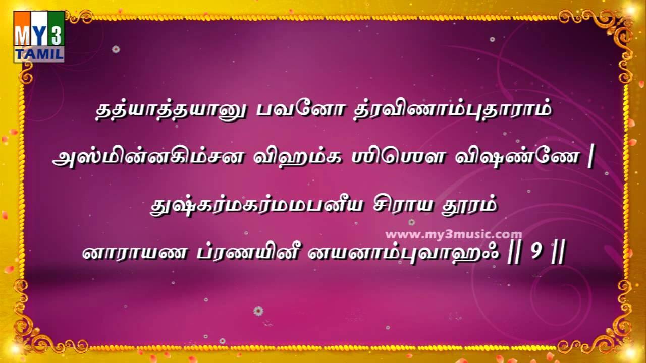Kanakadhara Stotram Tamil Pdf