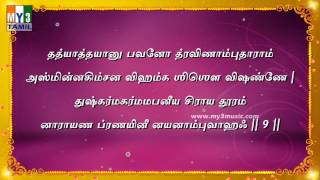 KANAKADHARA STHOTRAM IN TAMIL - Tamil Devotional Songs