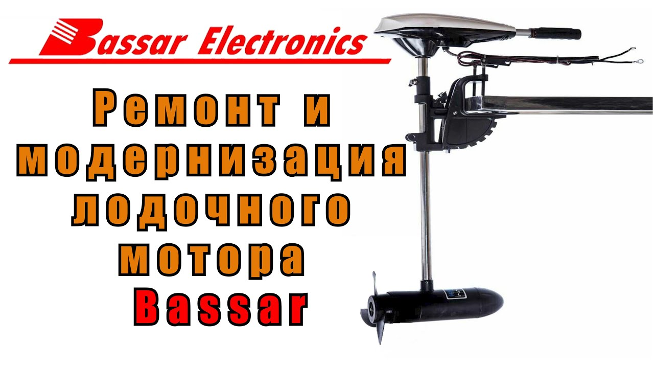 Ремонт лодочного мотора Bassar. Bassar Electronics
