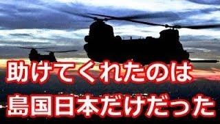 海外 感動「世界各国に支援要請の手紙を送った結果…唯一返事をくれたのは遠く離れた島国日本だった」皇后陛下が抱きしめた少女とは?!【皇室・天皇】日本とポーランドの「歴史的な絆」【海外が感動する日本の力】