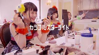 http://www.cheekyparade.jp 7/15発売Sg「M.O.N.ST@R/カラフルスターラ...
