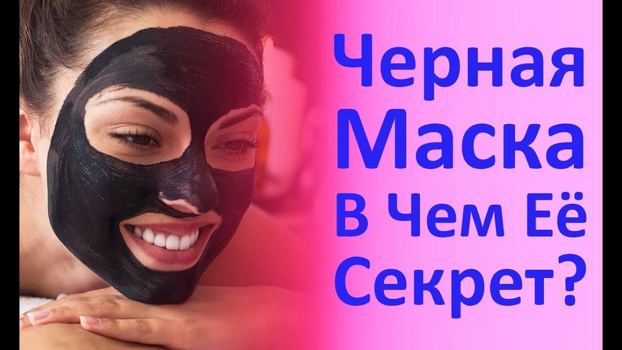 Black Mask развод?? Тестируем маску против черных точек! - YouTube