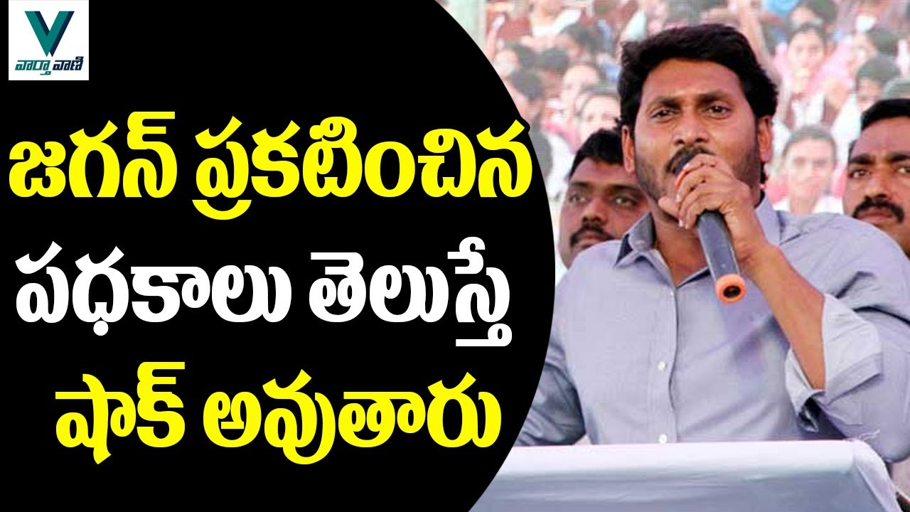 YS Jagan Announces Party Manifesto For 2019 Elections - Vaartha Vaani