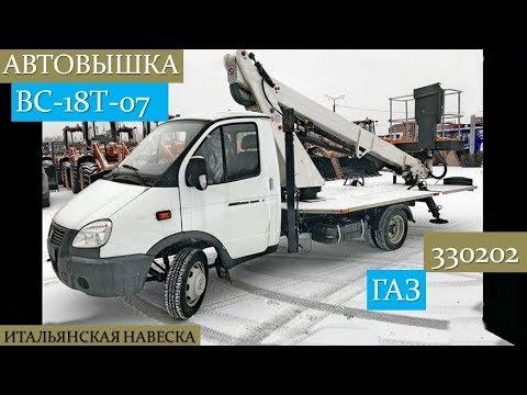 Обзор Автовышки с итальянской навеской ВС-18T-07 на базе ГАЗ-330202.