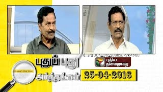 Pudhu Pudhu Arthangal 25th April 2016 – Puthiya Thalamurai TV
