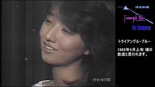 トライアングル・ブルー 1 - 01/1985 『Triangle Blue』 放送日、第何話、など正確な詳細情報は不明ですが、 『トライアングルブルー』(1984~85年)のもので、1985年4 ...