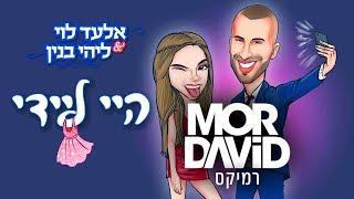 אלעד לוי וליהי בנין - היי ליידי | מור דוד רמיקס רשמי - Mor David Official Remix