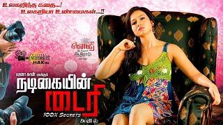 Nadigaiyin Diary Full Length Tamil Movie HD || Latest Tamil Cinema