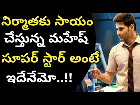 Maheshbabu secures spyder movie producers | He returned his remuneration