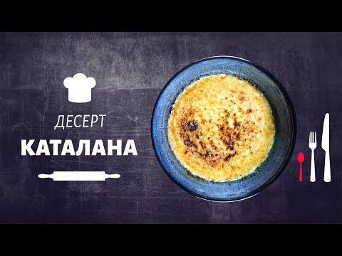 Рецепт Крема Каталана. Каталонский крем. Испанский десерт