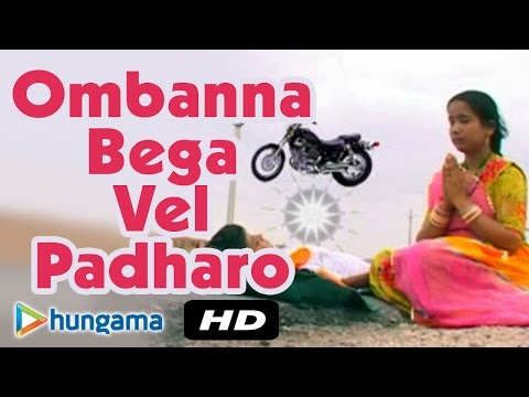 OMBANNA BEGA VEL PADHARO ★ Om Banna Ro Palno ★ Rajasthani Bhajan ★ Latest Bhajan Of Om Banna 2016