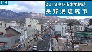2018中心市街地探訪114・・長野県塩尻市