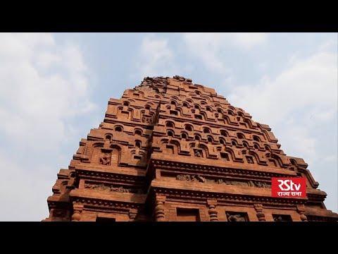 Building Blocks of Bharat – Episode - 05