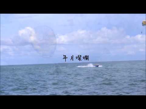 許廷鏗(Alfred Hui) - 青春頌 (Cover By Vivian Yung)
