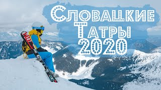 Автопутешествие в словацкие Татры Успеть к снегу любой ценой Горнолыжный курорт Ясна 2020