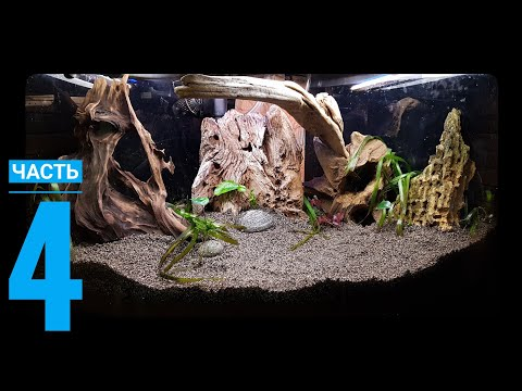 Перезапуск аквариума на 350 л. Часть 4. Создание интерьера аквариума.