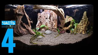 перезапуск аквариума на 350 л. Часть 4. Создание интерьера аквариума