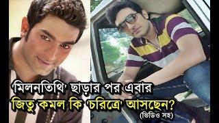 'মিলনতিথি' ছাড়ার পর জিতু কমল 'শিব' রূপে আসছে আবার? Star Jalsha 'Milon Tithi' Jeetu Kamal New Serial