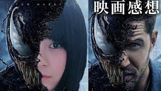 本日の映画:#ヴェノム ▽『ヴェノム』HP http://www.venom-movie.jp/ ▽...