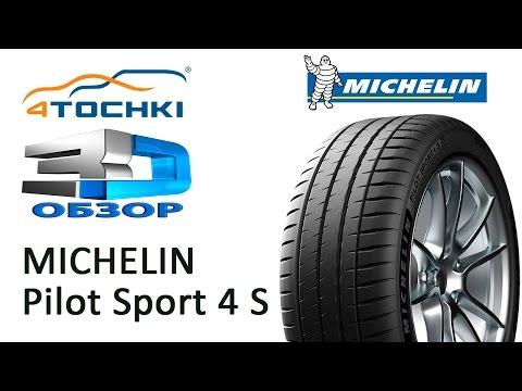 3D-обзор шины Michelin Pilot Sport 4 S на 4 точки