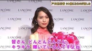 女優の戸田恵梨香さんが『2018ランコムミューズ就任記者発表会』に登場...