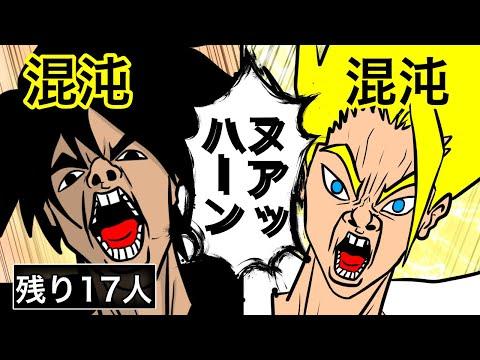 【漫画】混沌の炎‼︎地獄バトルロワイヤル編‼︎第49話‼︎混沌VS混沌‼︎【まんが動画】