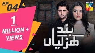 Band Khirkiyan Episode #04 HUM TV Drama 10 August 2018