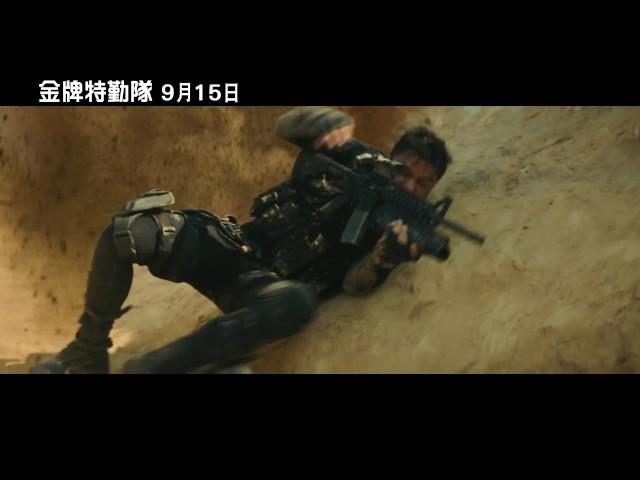 【金牌特勤隊】9/15 全面救援