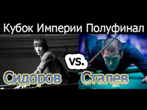 Е.Сталев - vs.- А. Сидоров. Кубок Империи 2014