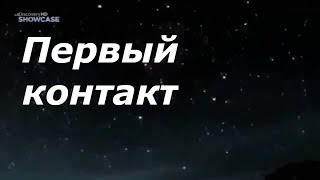 Discovery: Первый контакт / Science and Technology: First Contact.