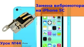 видео Ремонт и замена вибромотора iPhone 4s