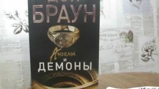 """Дэн Браун """"Ангелы и Демоны"""". Обзор на книгу."""