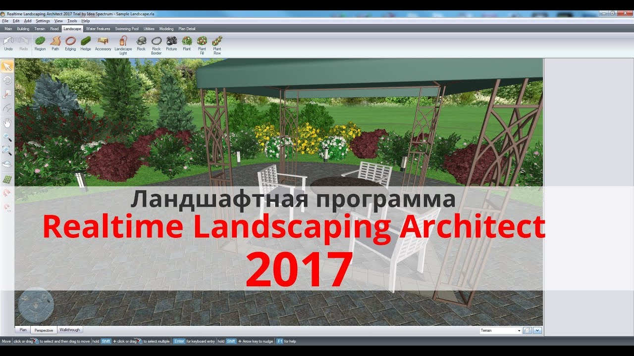 Realtime landscaping architect скачать бесплатно для windows 8. 1.