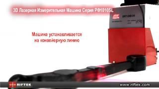 3D измерительная машина РФ1010SL(Измерительная машина предназначена для бесконтактного измерения геометрических параметров изделий, в..., 2013-08-16T12:26:58.000Z)