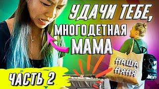 Наша русская няня в отпуске, как выжить с 3 детьми?😳 сошла ли я сума?🤪 ЧАСТЬ 2 (здесь нашу внучку)